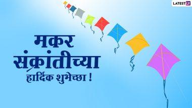 Makar Sankranti 2021 Images: मकर संक्रातीनिमित्त मराठमोळी HD Greetings, Wallpapers, Wishes शेअर करुन आपले मित्र आणि नातेवाईकांना द्या गोड शुभेच्छा!