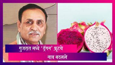Vijay Rupani, Gujarat CM, On Dragon Fruit: गुजरात सरकारने ड्रॅगन फळाला दिले नवीन नाव