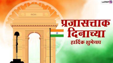 Republic Day 2021 Wishes in Marathi: प्रजासत्ताक दिनाच्या शुभेच्छा Messages, WhatsApp Status च्या माध्यमातून देऊन भारतमातेला करा सलाम!