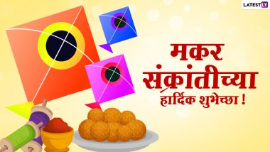 Makar Sankranti 2021 Messages: मकर संक्राती निमित्त मराठी Wallpapers, Wishes, WhatsApp Status, HD Images शेअर करून मित्र-मैत्रिणींना आणि नातेवाईकांना द्या खास शुभेच्छा