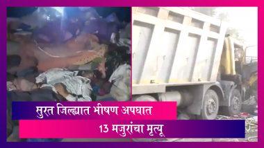 Gujarat Road Accident: सुरत जिल्ह्यातील कोसांम्बा येथे अपघात; ट्रक खाली चिरडून 13 मजुरांचा मृत्यू