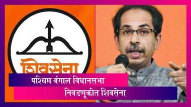 Shiv Sena Announces Intention To Contest WB Polls: शिवसेना आता पश्चिम बंगाल विधानसभा निवडणूक लढवणार