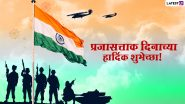 Republic Day 2021 Messages in Marathi: प्रजासत्ताक दिनानिमित्त शुभेच्छा Wishes, Images, WhatsApp Stickers द्वारे देऊन साजरा करा राष्ट्रीय सण!