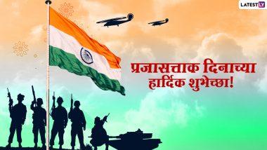 Happy Republic Day 2021 Messages in Marathi: प्रजासत्ताक दिनानिमित्त शुभेच्छा Wishes, Images, WhatsApp Stickers द्वारे देऊन साजरा करा राष्ट्रीय सण!