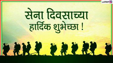 Happy Army Day 2021 Messages: आर्मी डे शुभेच्छा मराठी संदेश, Greetings, Facebook Messages द्वारा शेअर करत साजरा करा 73 वा भारतीय सेना दिवस