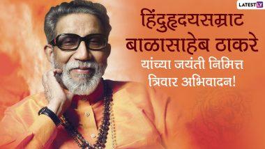 Balasaheb Thackeray Birth Anniversary Images: शिवसेना प्रमुख बाळासाहेब ठाकरे यांच्या जयंती निमित्त WhatsApp Messages, Wishes, Greetings शेअर करुन शिवसैनिकांना द्या खास मराठी शुभेच्छा!