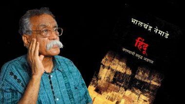 Booked Against Jnanpith Award Winner Bhalchandra Nemade: ज्ञानपीठ पुरस्कार विजेते ज्येष्ठ साहित्यिक भालचंद्र नेमाडे यांच्याविरोधात गुन्हा दाखल