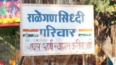 Ralegan Siddhi Gram Panchayat: राळेगणसिद्धी येथे अण्णा हजारे समर्थकांचा विजय,  जीसीबीतून काढली मिरवणूक, पोलीसांनी बंद पाडला डिजे