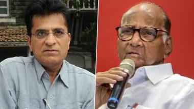 Kirit Somaiya On Sharad Pawar: शरद पवारांमध्ये हिंमत असेल तर समोर येऊन लढावे- किरीट सोमय्या