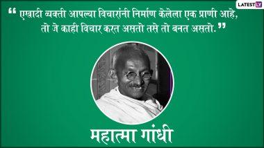 Mahatma Gandhi Punyatithi 2021 Quotes: महात्मा गांधी यांचे हे '5' विचार शिकवतील जीवनाचा सार!