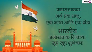Republic Day 2021 Quotes: भारतीय 72 व्या प्रजासत्ताक दिन निमित्त देशभक्तीपर WhatsApp Status, Messages शेअर करून द्या गणतंत्र दिवसाच्या शुभेच्छा