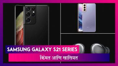 Samsung Galaxy S21 Series चे 3 फोन लॉंन्च; जाणून घ्या किंमत आणि फीचर्स