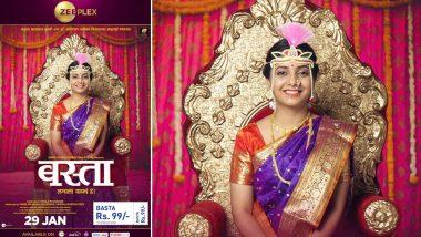 Basta Poster: अभिनेत्री सायली संजीव च्या लग्नाचा 'बस्ता लवकरच येणार प्रेक्षकांच्या भेटीला, पोस्टर प्रदर्शित