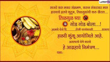 Haldi Kunku 2021 Marathi Invitation Format: हळदी कुंकूसमारंभासाठी आमंत्रण देतानापाठवा या'निमंत्रण पत्रिका'
