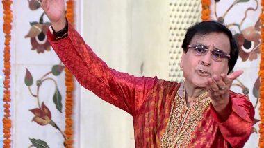 Narendra Chanchal Passes Away: प्रसिद्ध भजन गायक नरेंद्र चंचल यांचे वयाच्या 80 व्या वर्षी निधन