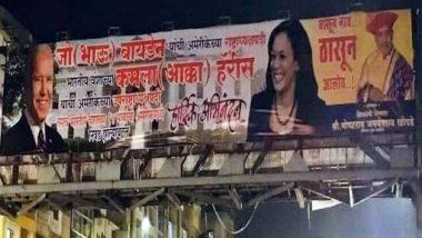 Pune: बायडेन 'भाऊ' अन् 'आक्का' हॅरिस तुमचे अभिनंदन; पुण्यातील पोस्टरबाजी सोशल मीडियावर प्रचंड व्हायरल