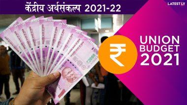Union Budget 2021: अर्थमंत्री निर्मला सीतारमण यांनी सादर केला सर्वसाधारण अर्थसंकल्प; कोणत्या क्षेत्राला किती कोटी रुपये मिळाले जाणून घ्या