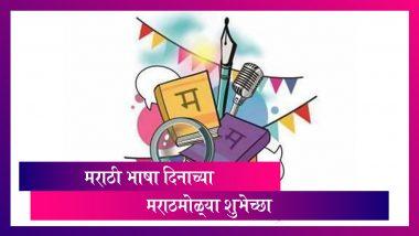 Marathi Bhasha Din 2021 Messages: मराठी राजभाषा दिनानिमित्त शुभेच्छा संदेश, Wishes, Quotes, Greetings