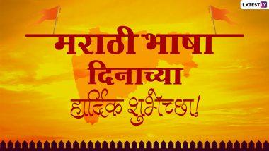Marathi Bhasha Din 2021 Messages: मराठी राजभाषा दिनानिमित्त शुभेच्छा संदेश, Wishes, Quotes, Greetings शेअर करुन जागवा मातृभाषेचा अभिमान!