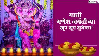Maghi Ganesh Jayanti 2021 Messages: माघी गणेश जयंती निमित्त मराठी शुभेच्छा संदेश, Wishes, Images च्या माध्यमातून शेअर करुन गणेशभक्तांना द्या खास शुभेच्छा!