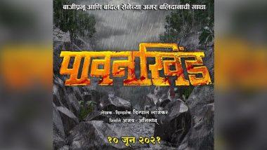 'जंगजौहर' चित्रपटाचे नाव बदलले, येत्या 10 जूनला 'पावनखिंड' या नावाने सिनेमा होणार प्रदर्शित