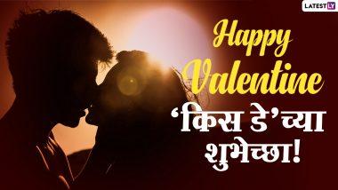 Valentine Week 2021, Kiss Day HD Images: व्हॅलेंटाईन वीकमधील 'किस डे'ला खास मराठी Greetings, Wishes, Messages, Whatsapp Status पाठवून व्यक्त करा तुमचे प्रेम