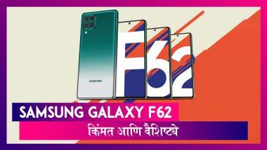 Samsung Galaxy F62 Smartphone भारतात झाला लॉंन्च; जाणून घ्या किंमत आणि खासियत