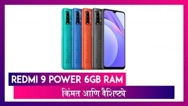 Redmi 9 Power 6GB RAM Variant भारतात लॉंच; जाणून घ्या किंमत आणि खासियत