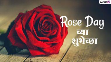 Happy Rose Day 2021 HD Images: रोज डे शुभेच्छा Love Quotes, Greetings,शायरी द्वारा शेअर करत सेलिब्रेट करा प्रेमाचा दिवस