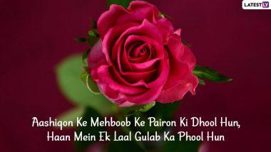 Rose Day 2021 Shayari Images & SMS in Hindi for Valentine Week: रोज डे निमित्त तुमच्या पार्टनरला Romantic Messages, Whatsapp Status, HD Photos च्या माध्यमातून च्या शुभेच्छा!