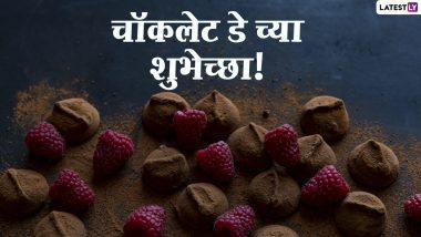 Happy Chocolate Day 2021: चॉकलेट डे च्या शुभेच्छा WhatsApp Status, Facebook Messages द्वारा शेअर करत साजरा करा आजचा दिवस