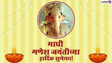Ganesh Jayanti 2021 Wishes in Marathi: माघी गणेश जयंती निमित्त मराठी शुभेच्छा संदेश, Messages शेअर करुन साजरा करा गणपती बाप्पाचा जन्मदिवस!