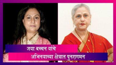 Jaya Bachchan यांचे मोठ्या पडद्यावर पुनरागमन; मराठी सिनेमात पहिल्यांदाच करणार काम