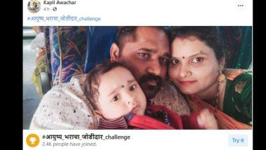 #आयुष्य_भराचा_जोडीदार_challenge: फेसबुकवर धुमाकूळ घालत आहे नवे चॅलेंज; तुम्ही तुमच्या जोडीदारासोबतचा फोटो पोस्ट केलात का?