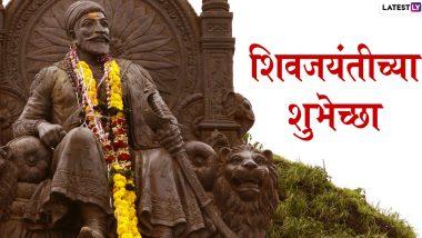 Shiv Jayanti Tithi Nusar 2021 Date: फाल्गुन वद्य तृतीया तिथीनुसार शिव जयंती यंदा 31 मार्चला!