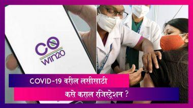 COVID-19 Vaccination in India: 1 मार्चपासून सुरु होणाऱ्या कोविड-19 लसीकरणासाठी CoWIN वर रजिस्ट्रेशन कसे कराल? जाणून घ्या
