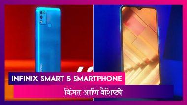 Infinix Smart 5 Smartphone भारतात झाला लॉंन्च; जाणून घ्या किंमत आणि खासियत