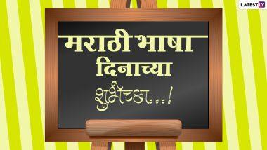 Marathi Rajbhasha Din 2021 HD Images: मराठी राजभाषा गौरव दिन Wishes, Messages, WhatsApp Status; आप्तेष्ठांना द्या शुभेच्छा