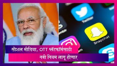 New Rules For Social Media & OTT Platform By Modi Govt: सोशल मीडिया, OTT प्लॅटफॉर्मसाठी नवी नियमावली