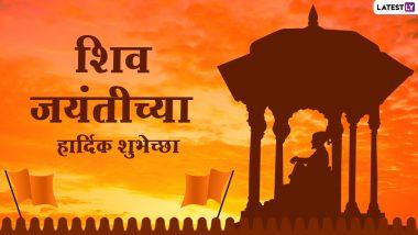 Shiv Jayanti 2021 Wishes: शिव जयंती स्टेटस, शिवगर्जना, मराठी Quotes Facebook Messages, WhatsApp Status  द्वारा शेअर करत शिवप्रेमींना द्या शुभेच्छा