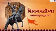 Shiv Jayanti Wishes in Marathi: शिवजयंतीच्या शुभेच्छा खास Images, Messages, Whatsapp Status द्वारे देऊन साजरी करा शिवजयंती