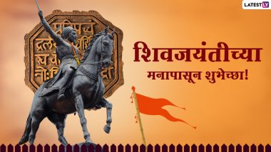 Shiv Jayanti Wishes in Marathi: शिवजयंतीच्या शुभेच्छा खास Images, Messages, Whatsapp Status द्वारे देऊन साजरा करा शिवरायांचा जन्मदिवस