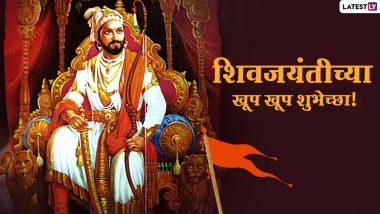 Shivaji Jayanti 2021 HD Images: शिवाजी महाराजांच्या जयंतीनिमित्त मराठी Wishes, Messages, WhatsApp Status, Images शेअर करून द्या या खास दिवसाच्या शुभेच्छा