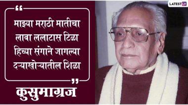 Marathi Bhasha Din 2021 Quotes: 'मराठी भाषा दिन' निमित्त कुसुमाग्रज यांचे विचार WhatsApp, Facebook वर शेअर करत मराठी भाषिकांना द्या खास शुभेच्छा!