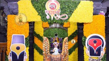 Pandharpur Maghi Ekadashi 2021: जया एकादशी निमित्त विठ्ठल-रूक्मिणीची पूजा संपन्न; पहा पंढरपूरातील मंदिरात केलेली आकर्षक सजावट