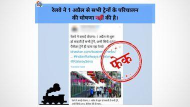 Fact Check: भारतीय रेल्वे 1 एप्रिल 2021 पासून सर्व ट्रेन्स सुरु करणार? PIB  ने केला व्हायरल बातमी मागील खुलासा