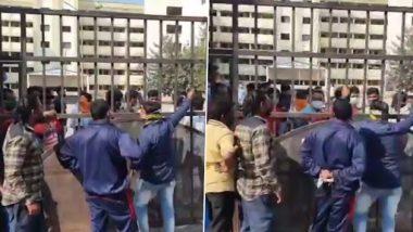 Aurangabad: औरंगाबादच्या कोव्हिड सेंटरमध्ये घडला धक्कादायक प्रकार; कोरोनाबाधित रुग्ण चक्क गेट उघडून पडले बाहेर, पाहा व्हिडिओ