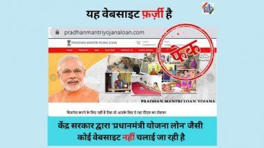 फेक वेबसाईट कडून 2 लाखापर्यंत 'Pradhan Mantri Yojana Loan'अंतर्गत कर्ज मिळत असल्याचा दावा; जाणून घ्या या वायरल न्यूज मागील सत्य