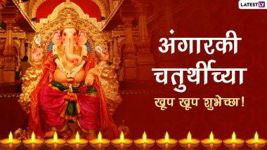 Angarki Chaturthi 2021 Images: अंगारकी चतुर्थी निमित्त मराठी Wishes, Messages, WhatsApp Status शेअर करून गणेश भक्तांना द्या खास शुभेच्छा!