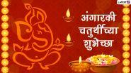 Angarki Sankashti Chaturthi Wishes in Marathi: अंगारकी चतुर्थी च्या शुभेच्छा Messages, WhatsApp Status द्वारे देऊन श्रीगणेशा पुढे व्हा नतमस्तक!